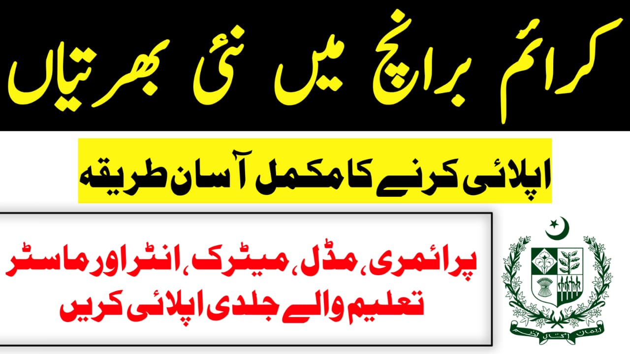 Privatisation Commission Pakistan Govt Jobs 2021