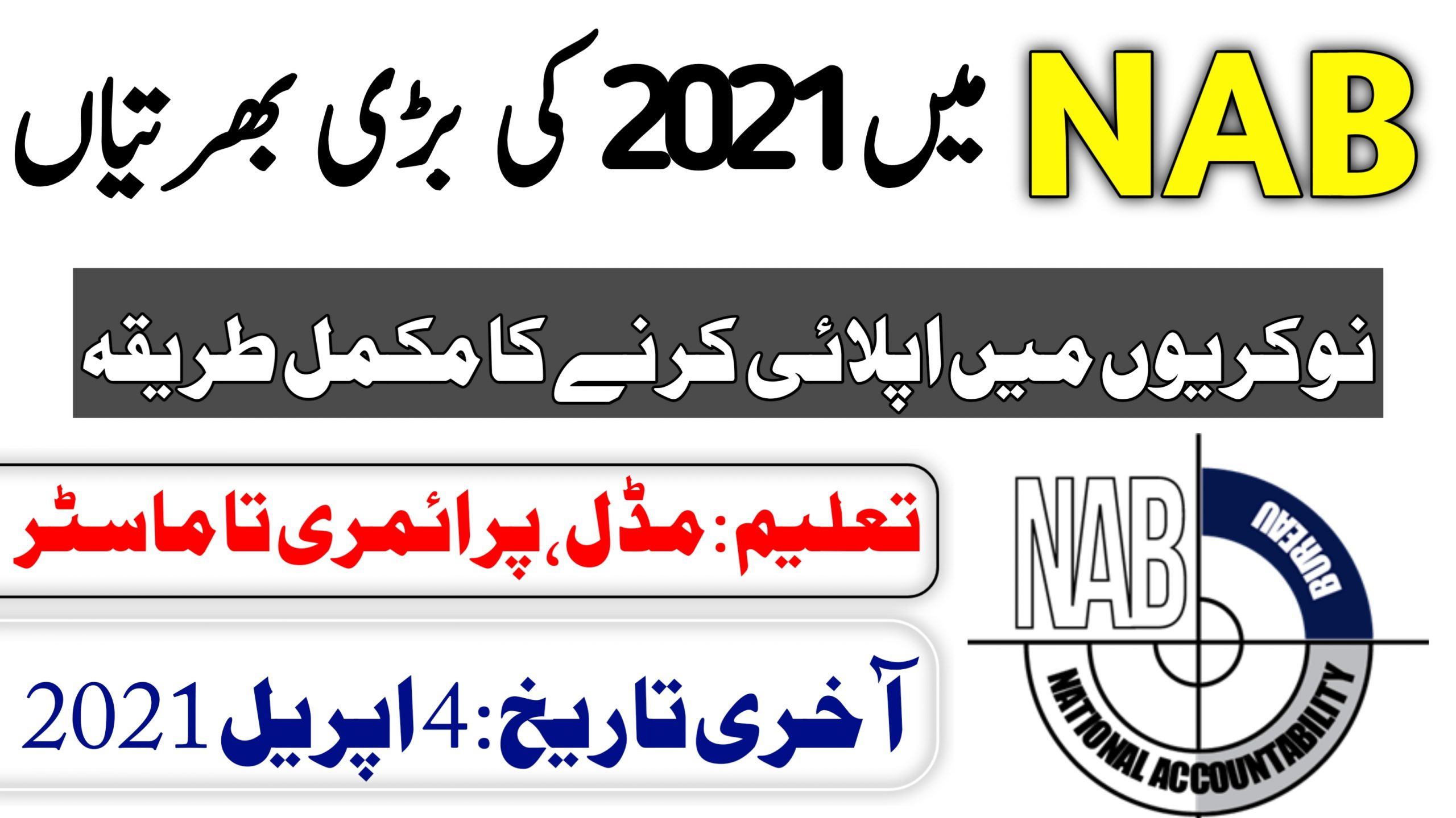 NAB Jobs 2021  National Accountability Bureau NAB Jobs 2021 NAB Jobs 2021: Today I will give you information about new vacancies NAB Jobs 2021 announced new jobs for Male and female can apply from all over Pakistan. NAB Jobs 2021 have been announced through the advertisement and applications from suitable persons are invited on the prescribed application form. In these, govt jobs in Punjab 2021, the eligible Male/Female candidates from across the country can apply through the procedure defined by the organization and can get these NAB Jobs 2021 after the complete recruitment process. Newspaper: Jung Latest Update 21 March 2021 Last Date: 04 April 2021 Department Name: National Accountability Bureau (NAB) No Of Posts Multiple Vacancies Job Location: Pakistan Education Primary, Middle, Matric, Intermediate, Bachelor Details of NAB Jobs 2021are provided below. NAB Islamabad Jobs 2021 Advertisement is looking to hire staff from All Over Pakistan. NAB Islamabad Announced career opportunities for Assistant (BPS-15), Steno Typist (BPS-14), Data Entry Operators (BPS-12), UDC Upper Division Clerk (BPS-11), Lower Division Clerk LDC (BPS-09), Driver (BPS-04), Mess Cook (BPS-01). NAB Lahore Jobs 2021: The advertisement of NAB Punjab Jobs 2021 is announced to hire Data Control Assistant (BPS-15), Assistant (BPS-15), Cashier (BPS-14), Steno Typist (BPS-14), UDC (BPS-11), LDC (BPS-09), Driver (BPS-04). NAB Sindh Jobs 2021 NAB Jobs Advertisement 2021 Karachi has announced challenging career opportunities on a temporary basis likely to continue for Data Control Assistant (BPS-15), Steno Typist (BPS-14), Cashier (BPS-14), Driver (BPS-04), Naib Qasid (BPS-01). How To Apply for NAB Jobs 2021 How To Apply? Step 01:The application format is attached with the NAB Job Advertisement posted below. Step 02: Candidates can also download the application form from NAB's Official website www.nab.gov.pk. Step 03: Candidates should read the Important Notes given in the advertisement before a step f
