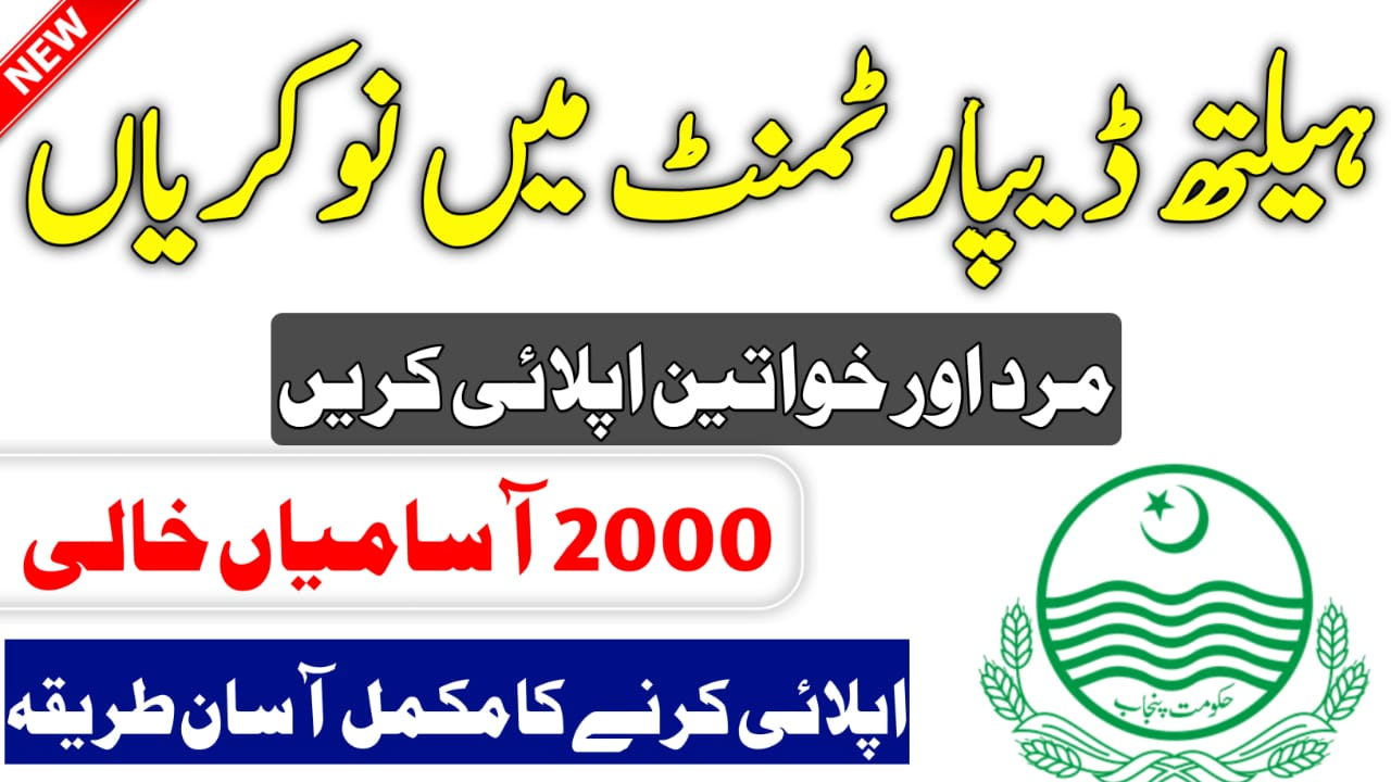 primary and secondary healthcare department jobs 2021 health department jobs 2021