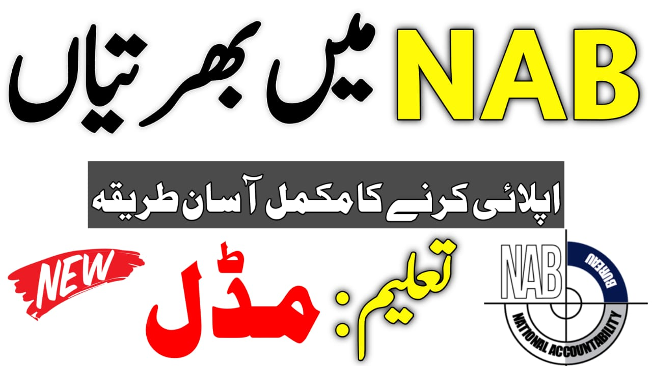 NAB jobs 2021 NAB Pakistan Jobs 2021 Apply Now Online