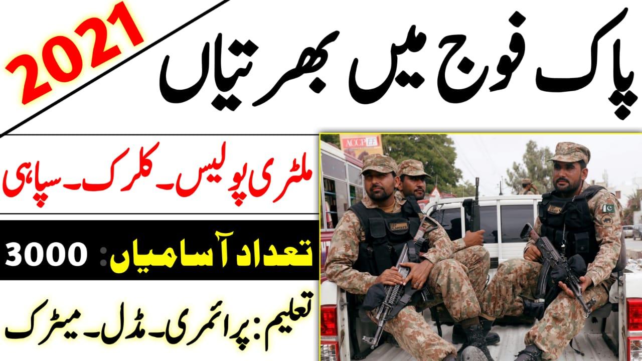 New army jobs 2021 latest army jobs 2021 pakistan army jobs 2021   Apply Now Online