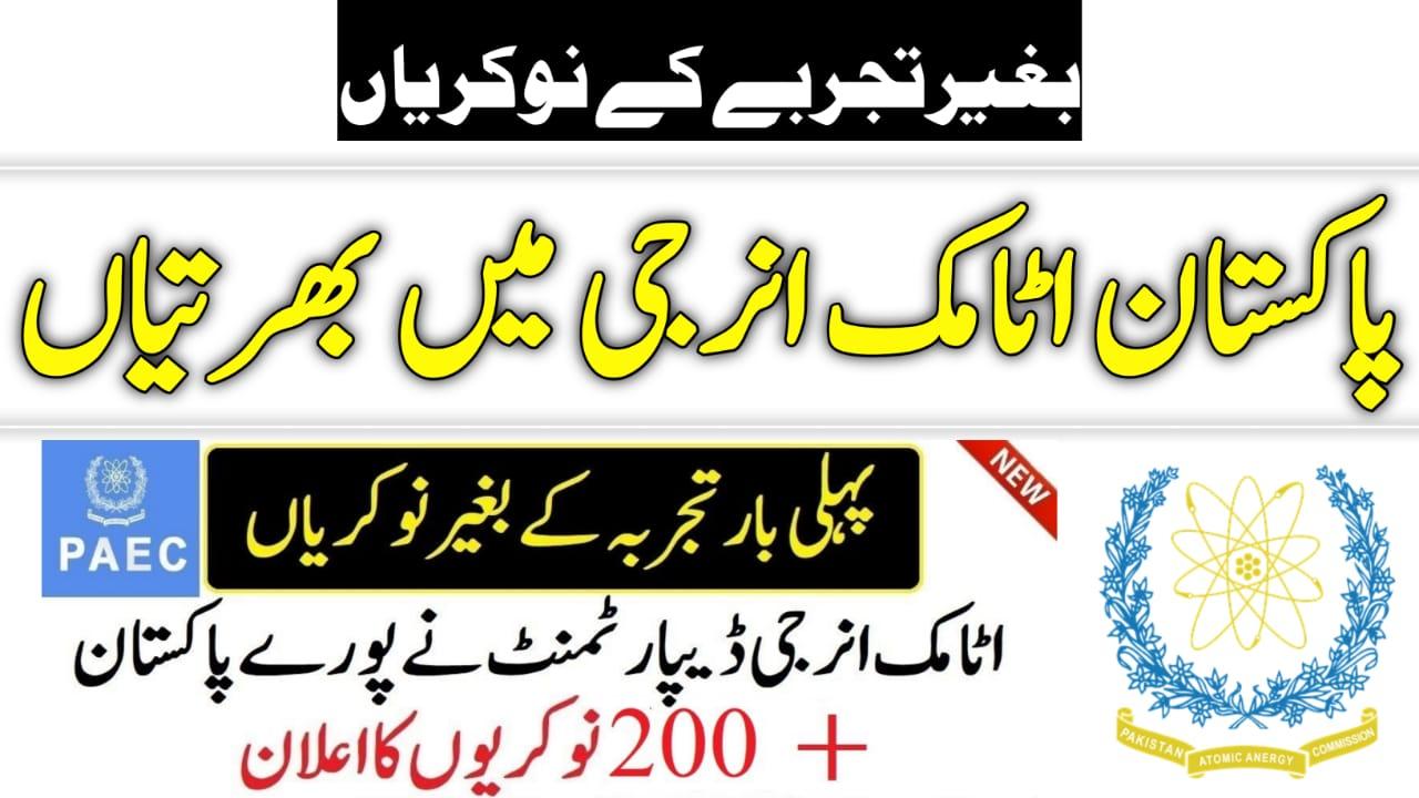 paec latest jobs 2021 atomic energy jobs 2021 paec jobs in Pakistan 2021