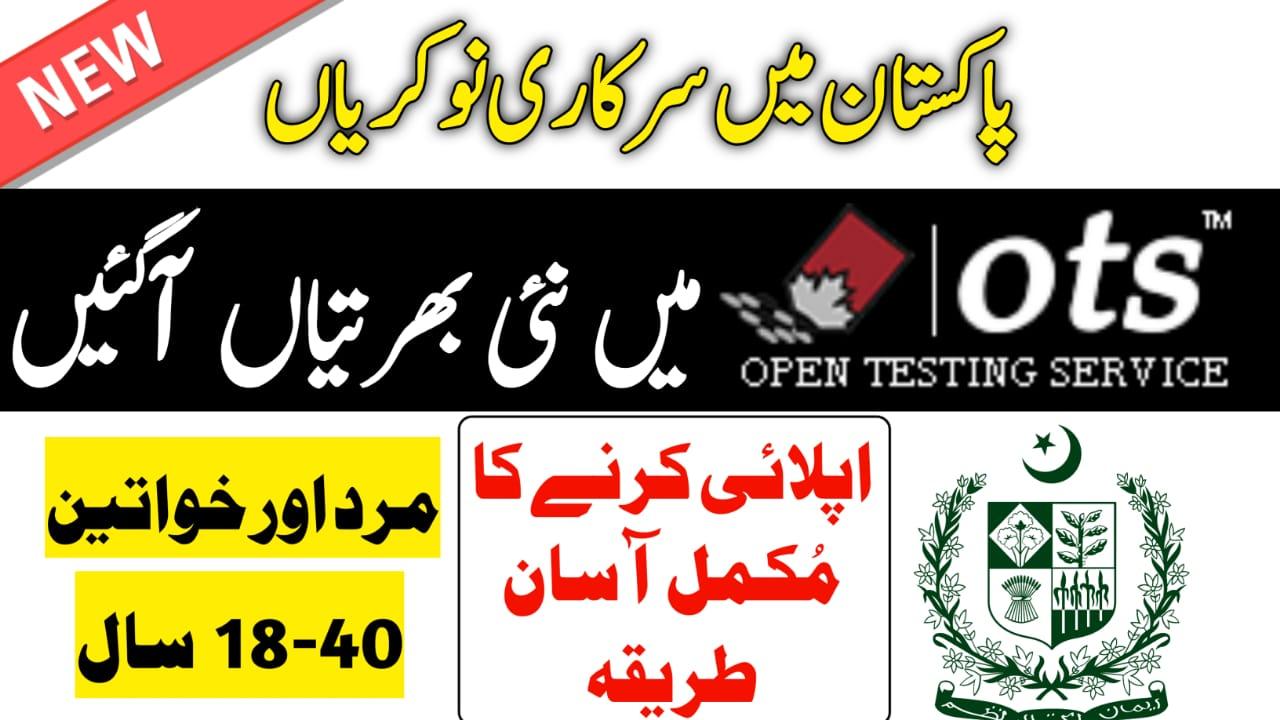 OTS jobs 2021 www.ots.org.pk jobs 2021 application form download