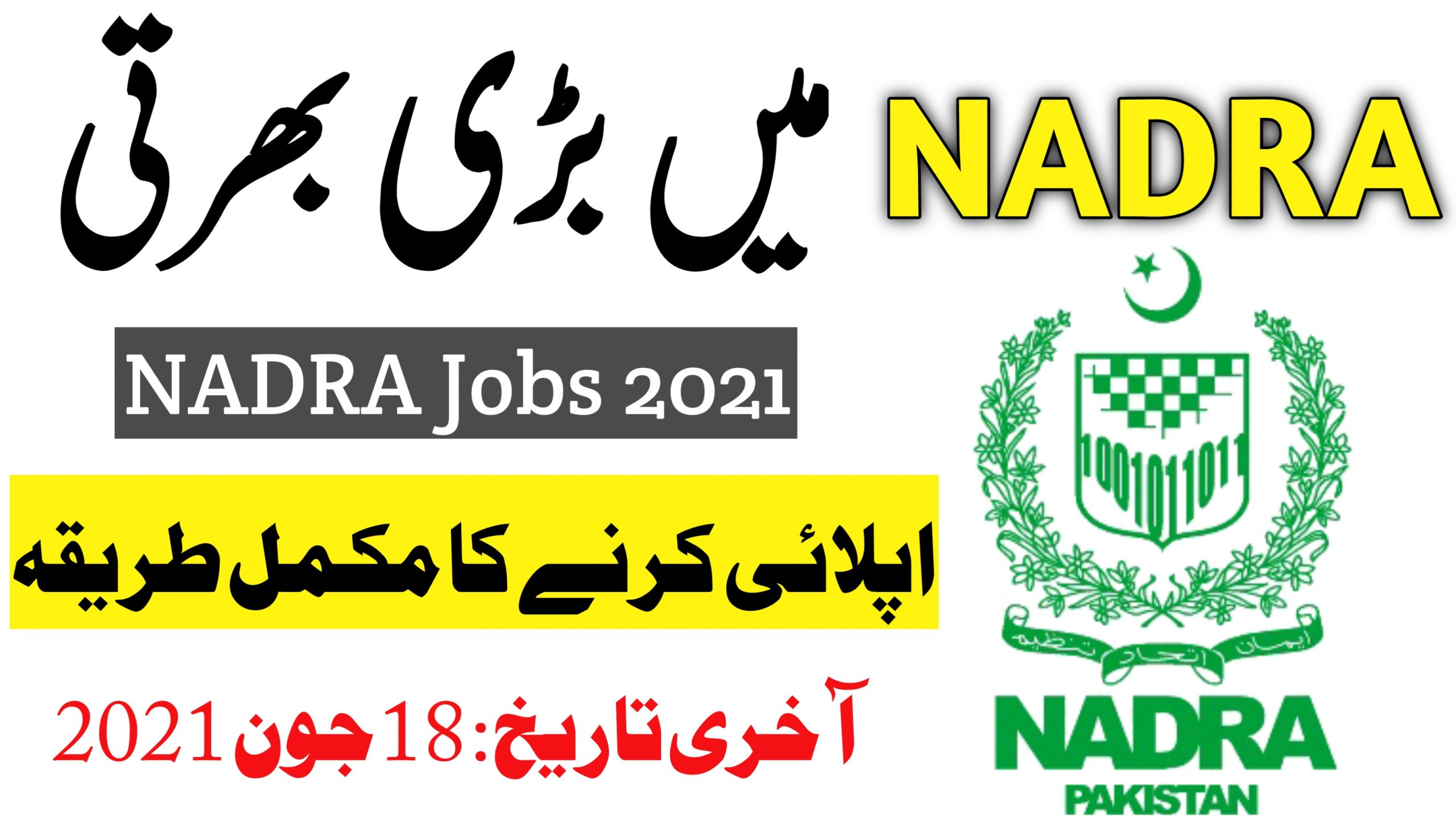 NADRA jobs 2021