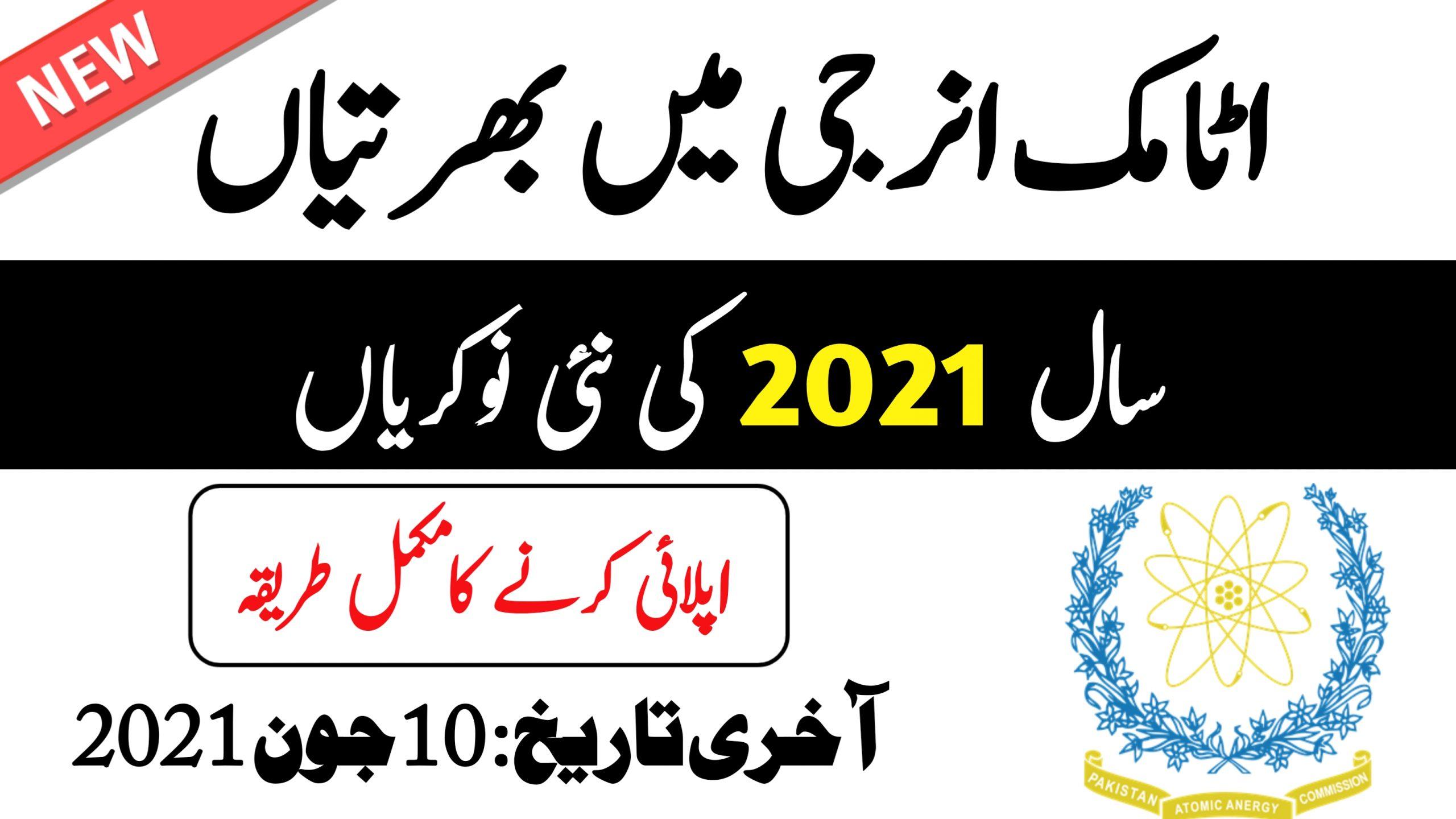 Jobs in Atomic Energy 2021