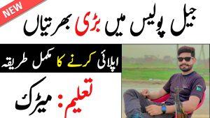 Prison Department Rawalpindi Jobs 2021   Jail Khana Jat