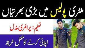 Police department jobs 2021