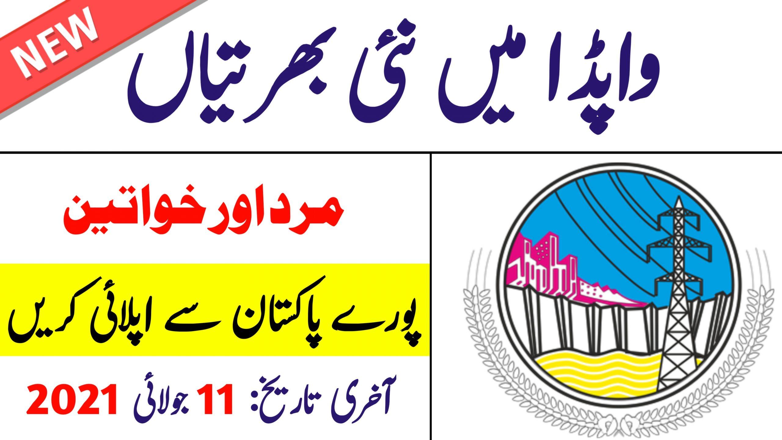 wapda jobs 2021 | Ministry Of Water Resources Pakistan jobs 2021