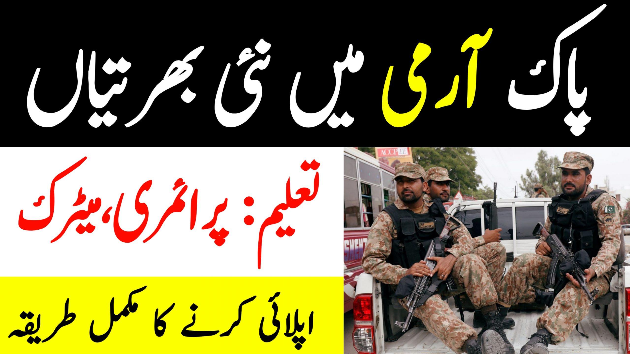 Pakistan Army Ordnance Depot Quetta Jobs 2021