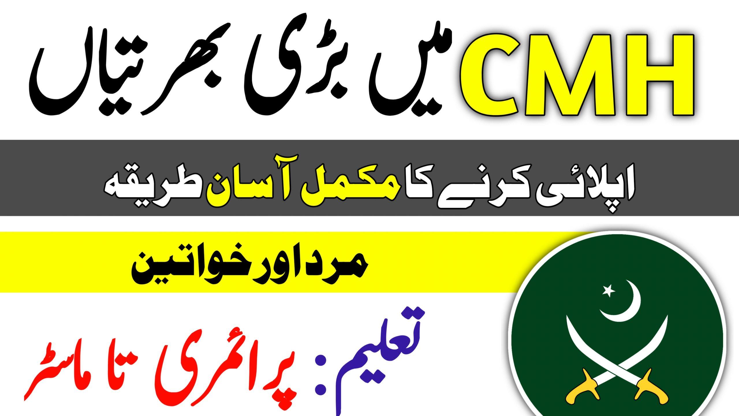 CMH jobs 2021-CMH hospital jobs in Pakistan 2021|Apply Now