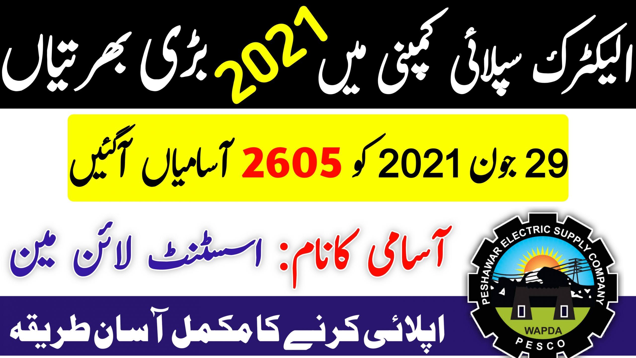 PESCO Jobs 2021 | Jobs in Peshawar 2021