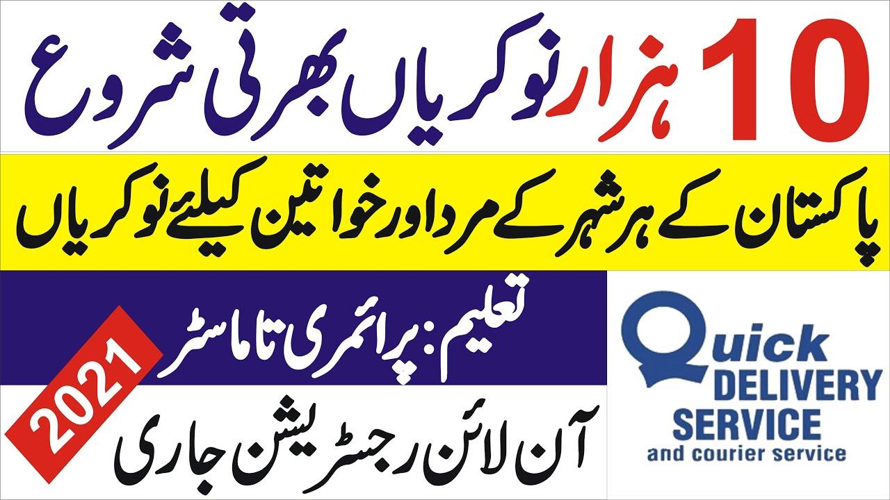 Quick courier service jobs 2021-new jobs 2021 in Pakistan
