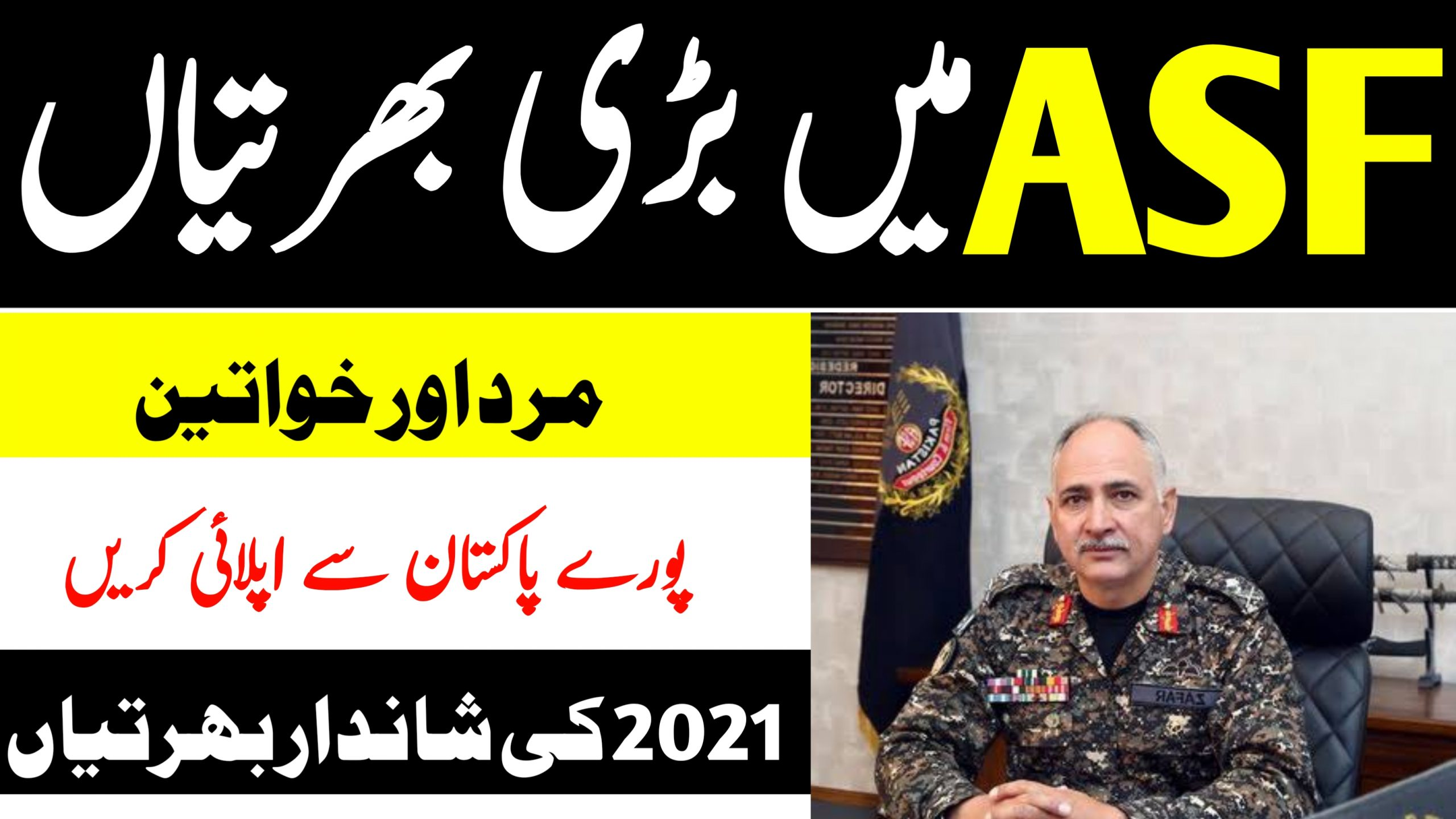 ASF Inspector Jobs 2021 by FPSC – Airports Security Force