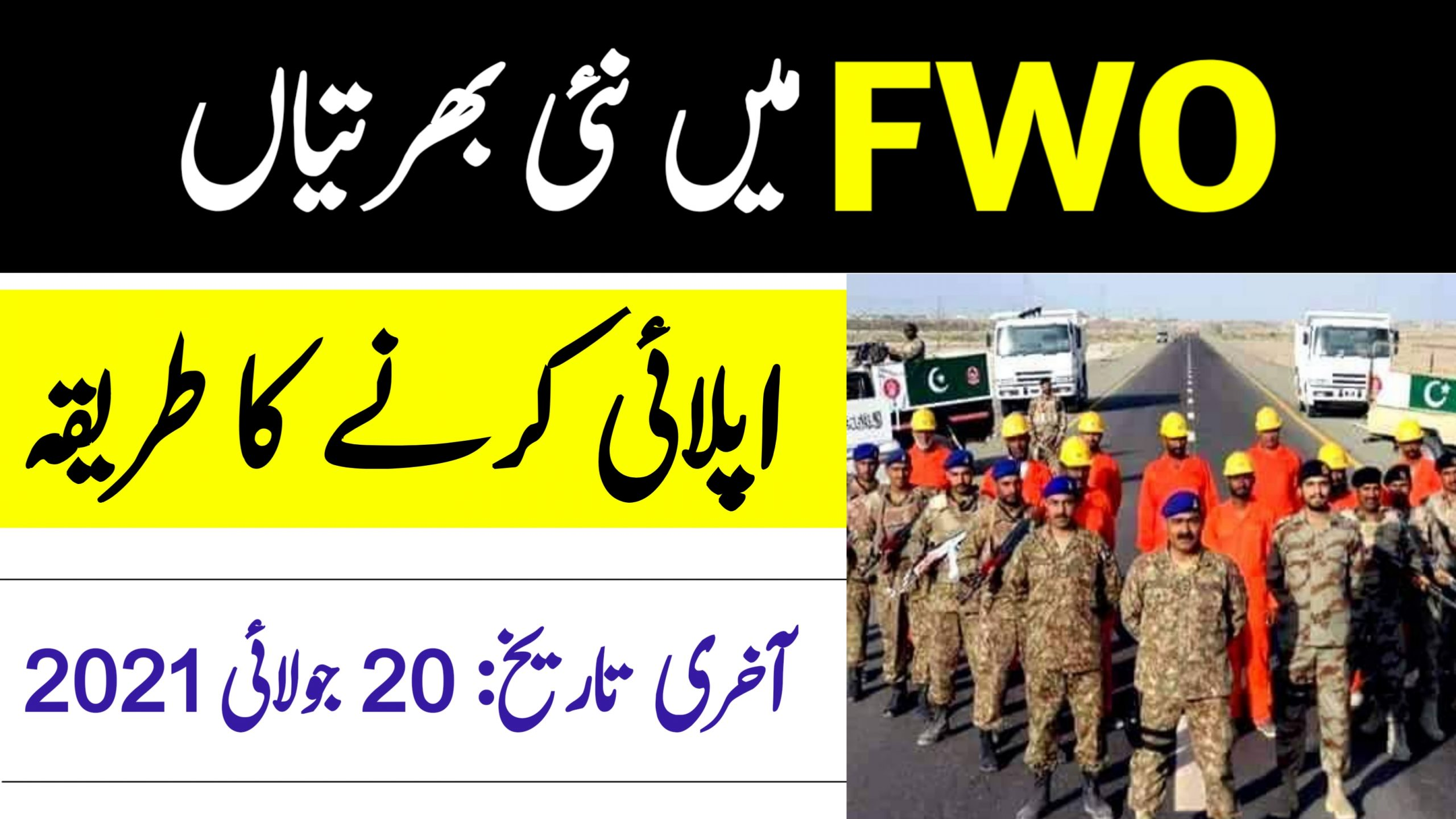 FWO jobs 2021   FWO latest Jobs In Pakistan 2021