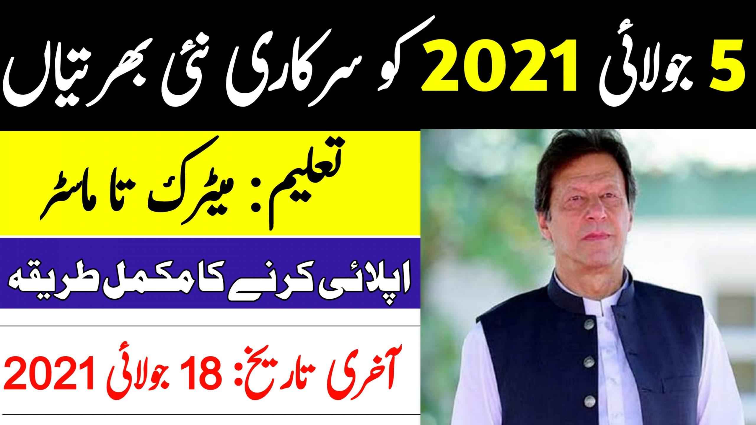 latest jobs in pakistan 2021   new jobs 2021 in pakistan