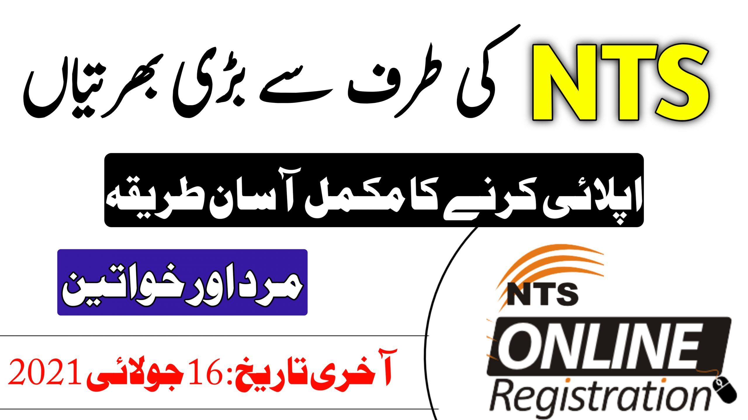 NTS latest jobs 2021   Latest Jobs In Pakistan 2021 [Apply Now]
