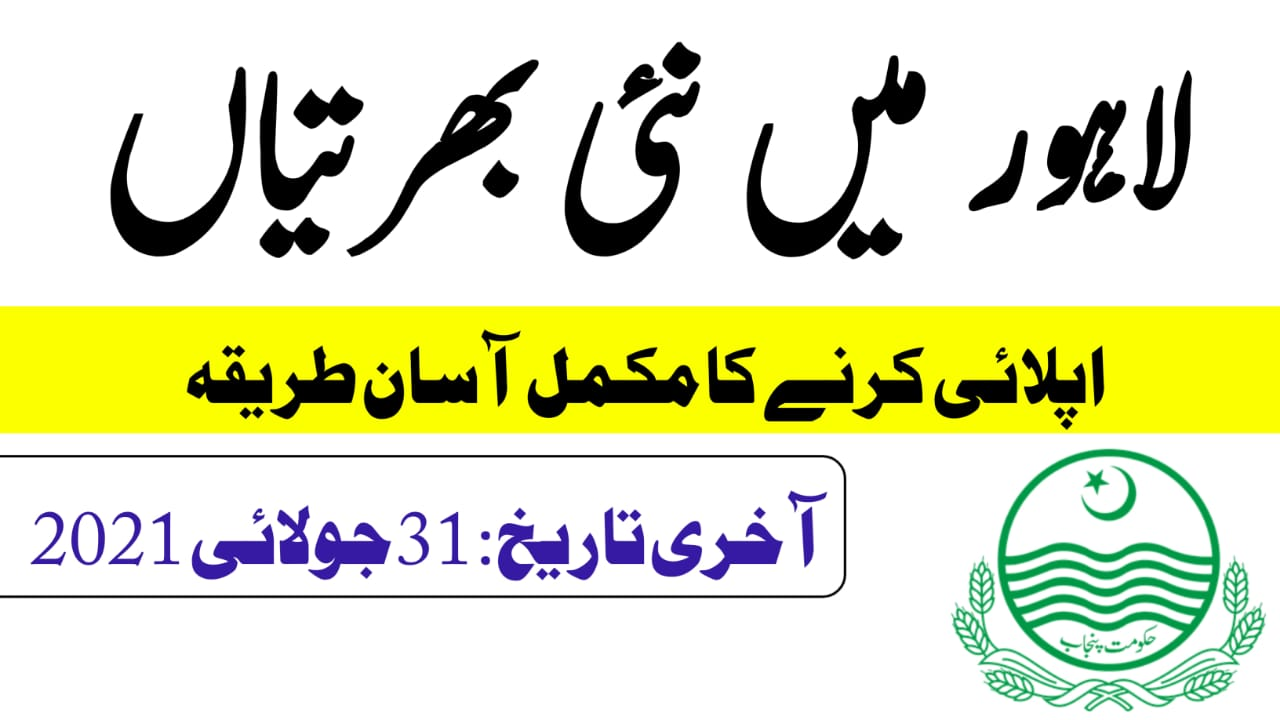 latest jobs in Lahore 2021 today