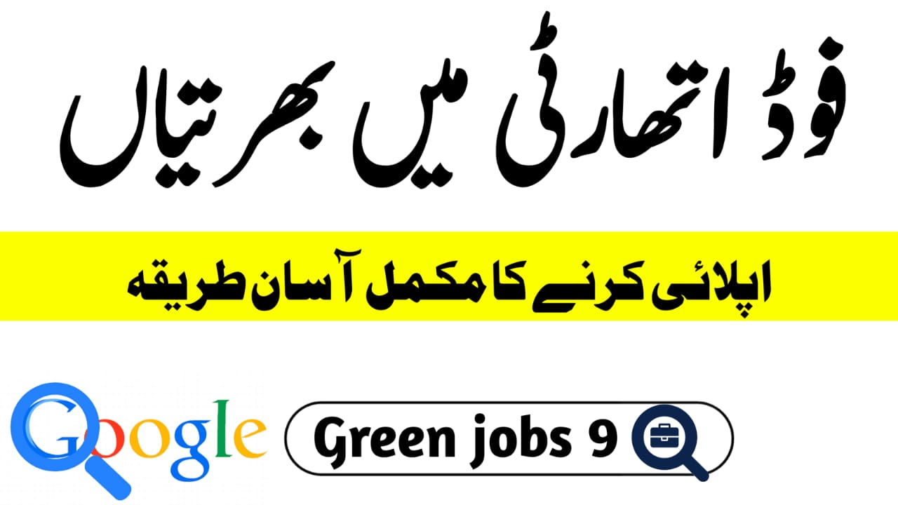 Ministry of National Food Security & Research Jobs July 2021