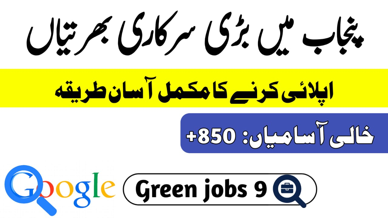 LWMC jobs 2021|lahore waste management company jobs 2021