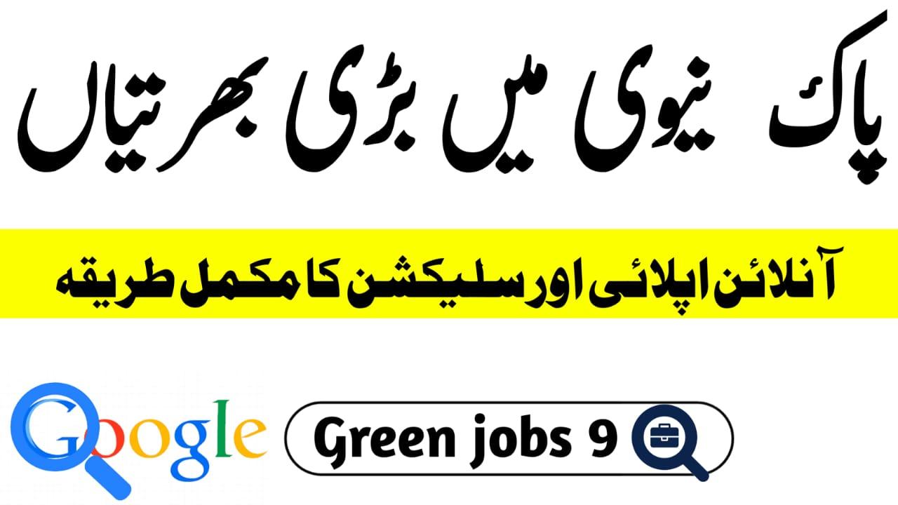 Pak navy jobs 2021|Join Pak Navy SSC Jobs 2021 latest Advertisement