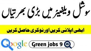 Latest Jobs In Punjab 2021