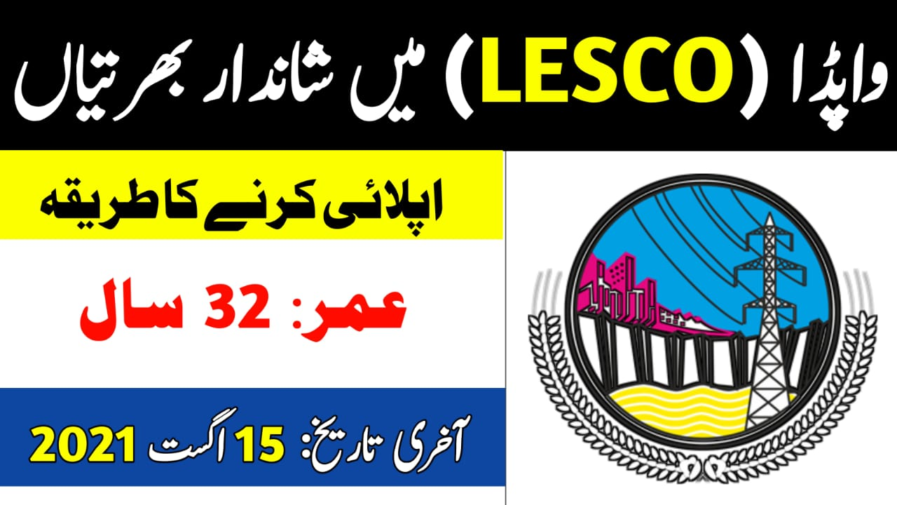LESCO jobs 2021 lesco wapda jobs 2021 Apply Now