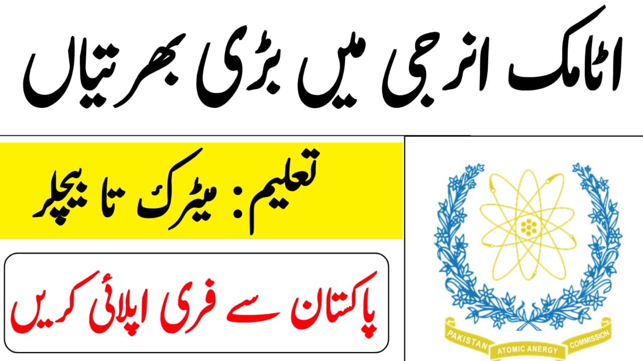 PAEC Jobs 2021 Pakistan Atomic Energy Commission Jobs 2021