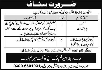 High Court Jobs 2021|High Court Bar Association Bahawalpur Jobs 2021