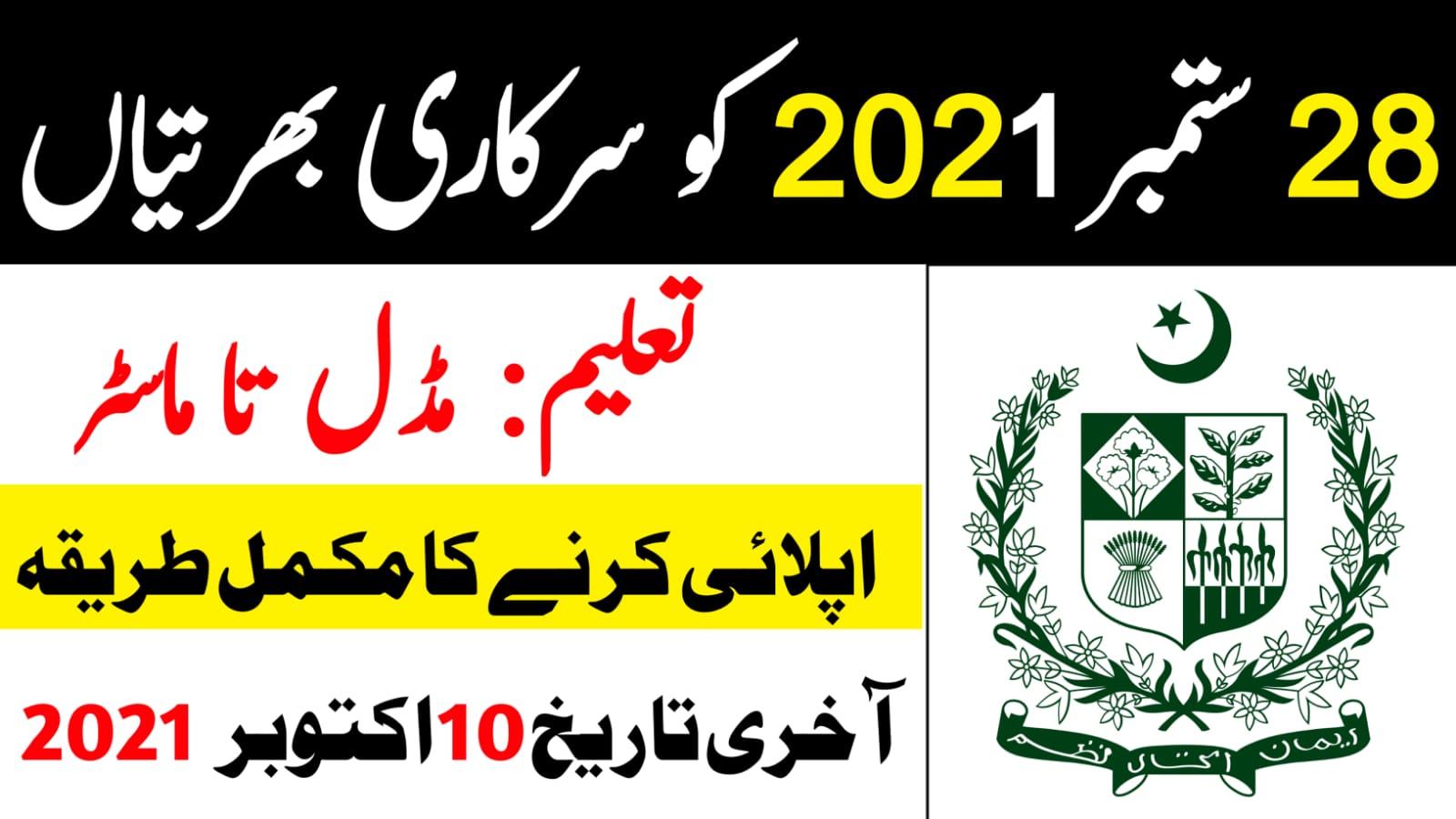 New Govt Jobs In Pakistan 2021| Public Sector Federal Organization 2021