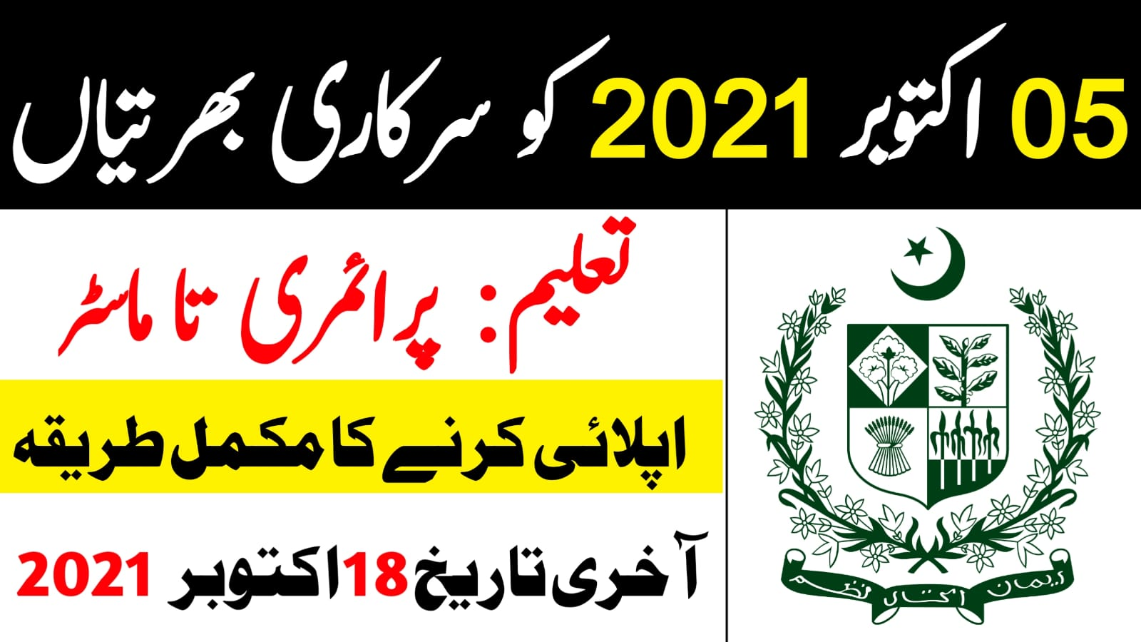 Latest Jobs in Pakistan 2021 | Federal Govt Jobs Apply Now!