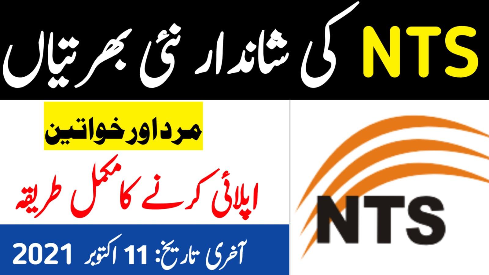 NTS Latest Jobs in Pakistan 2021