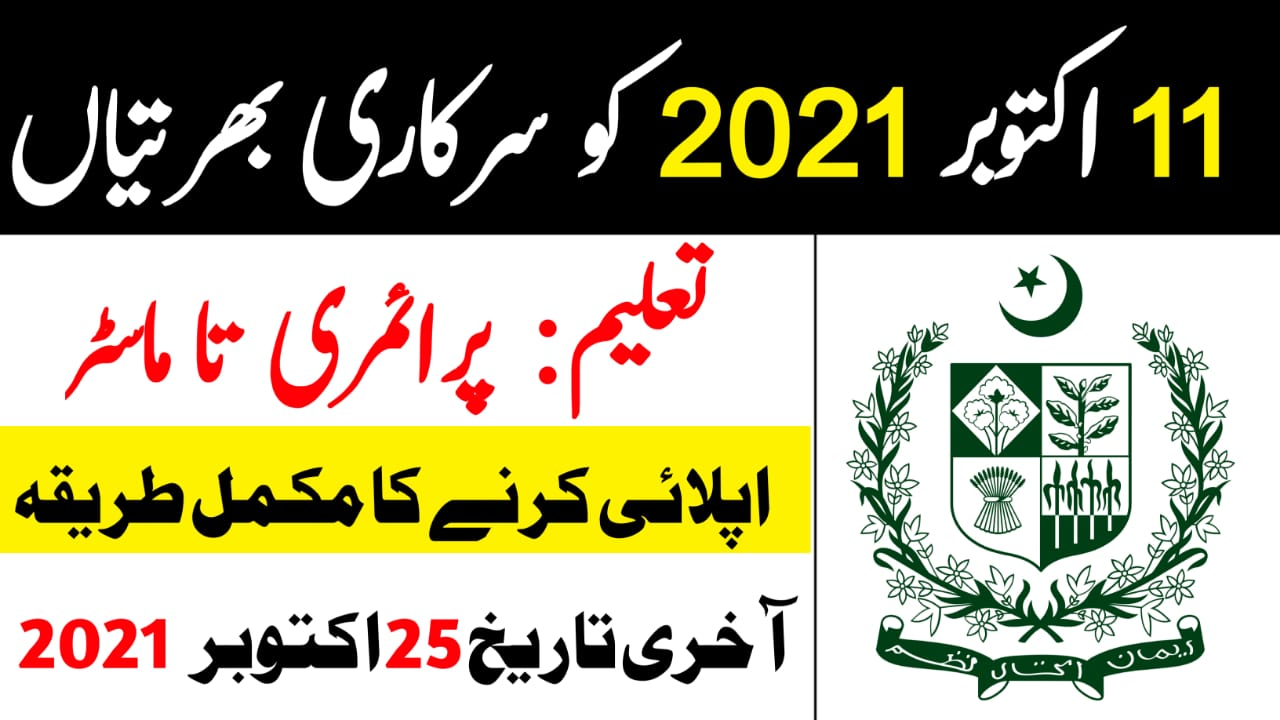 Ministry of Defence Jobs 2021-Latest Jobs In Pakistan 2021